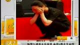 视频:韩国九球美女车侑蓝 连赢5局北京夺冠