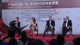 视频:产业论坛邓文迪等回答记者提问