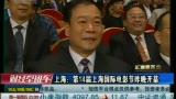 视频:第14届上海国际电影节昨晚开幕