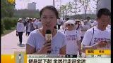 视频:健身自足下起 沈阳全民行走迎全运