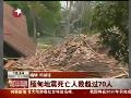缅甸地震死亡人数超过70人 390栋房屋被毁