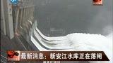 最新消息:新安江水库正在落闸