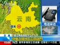 中缅边境震感强烈 云南当地居民反映迅速
