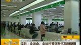 视频:沈阳禁止随便使用全运会、全运村字号