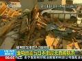 专家称全球6级以上地震频度正常