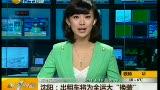 """视频:沈阳出租车将为全运大""""换装"""""""