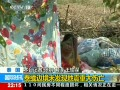 泰缅边境未发现地震重大伤亡