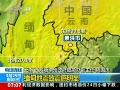 缅甸地震致云南西双版纳震感明显