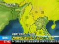 缅甸震区人烟稀少 重大伤亡可能性不大