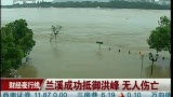 兰溪成功抵御洪峰  无人伤亡