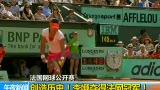 视频:大满贯女单冠军!李娜登顶亚洲第一人