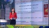 庆祝中国共产党成立90周年大会7月1日将在京举行