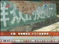 云南:受地震波及  上千户房屋受损