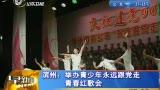滨州:举办青少年永远跟党走青春红歌会