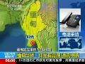 缅甸华侨称仰光有震感 通讯中断