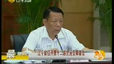 视频:辽宁省召开第十二届全运会筹备会