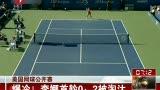 视频:美网首轮李娜爆冷 0:2不敌哈勒普