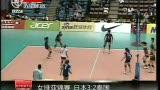 视频:女排亚锦赛半决赛日本3:2泰国进决赛