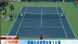 视频:彭帅负克星止步美网女单16强