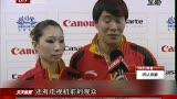 视频:双人滑短节目压轴亮相 丹昊失误暂居后
