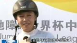 视频:马术世界杯场地障碍赛中国联赛举行
