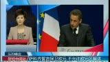 萨科齐誓言保卫欧元  不允许欧元区解体