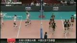 视频:大奖赛女排1-3泰国遭两连败 小组垫底