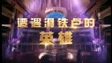 《股市天天向上》第二季第十集复活赛预告片