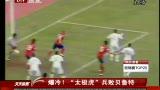 视频:黎巴嫩爆冷胜韩国 安塔尔造进球+中柱