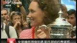 视频:女单捧杯得偿所愿 斯托瑟纽约秀奖杯