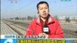 【直击煤炭冬运】S弯:平顺坡度 保障行车安全