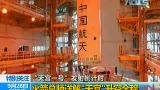 """火箭总设计师详解""""天宫""""升空全程"""