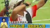 视频:残运冠军微博寻亲路 终找到亲生父母