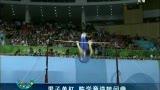 视频:大运男子单杠决赛 陈学章逆转问鼎