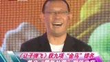 视频:《子弹》获九项金马提名 姜文期待收获