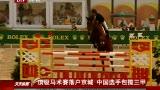 视频:顶级马术赛落户京城 中国选手包揽前3