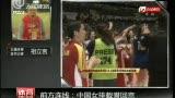 视频:直击女排载誉回京 媒体球迷热情迎接