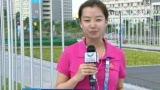 视频:闭幕式前连线大运村 依依不舍成主题