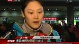 视频:女排载誉回京 球迷媒体接机人山人海