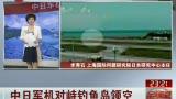 中日军机对峙钓鱼岛领空