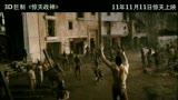 视频:《惊天战神》官方先行版中文字幕预告片