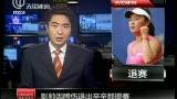 视频:彭帅宣布因胯伤退出辛辛那提大师赛