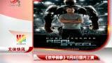 视频:《铁甲钢拳》11月8日登陆内地院线