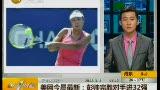 视频:彭帅2:0横扫皮隆科娃 晋级美网32强