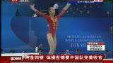 视频:体操世锦赛中国队最后一日2金4银收官