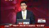 """视频:拳跆中心确认赵磊现正""""配合调查"""""""