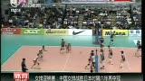 视频:中国女排3-1日本 时隔6年亚锦赛再夺冠