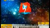 视频:第十二届全运会会徽19日在沈阳揭晓