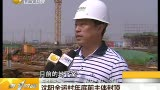 视频:沈阳全运村年底前主体封顶