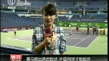 视频:黑马频出跌宕起伏 中国网球才刚起步